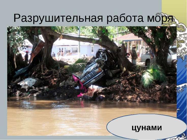 Разрушительная работа моря цунами