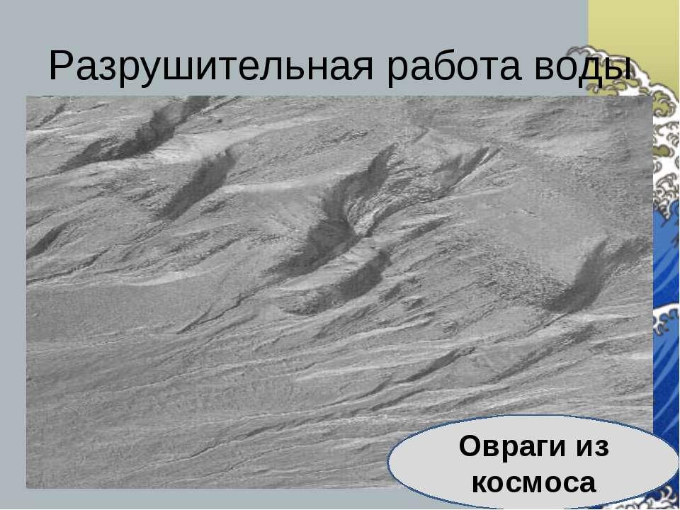 Разрушительная работа воды Овраги из космоса