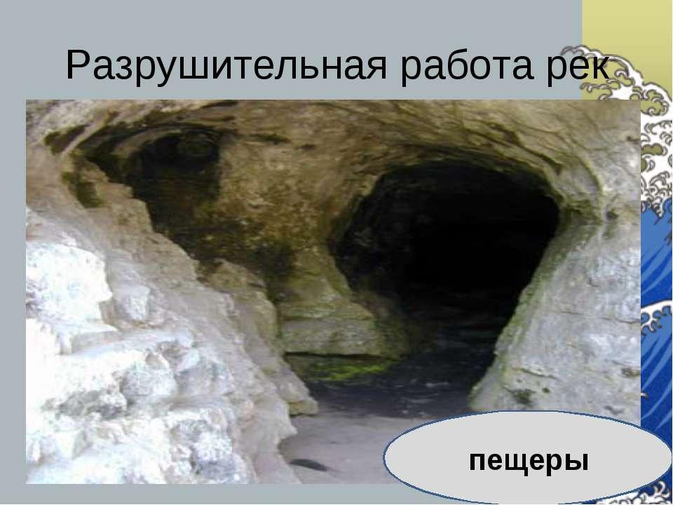 Разрушительная работа рек пещеры