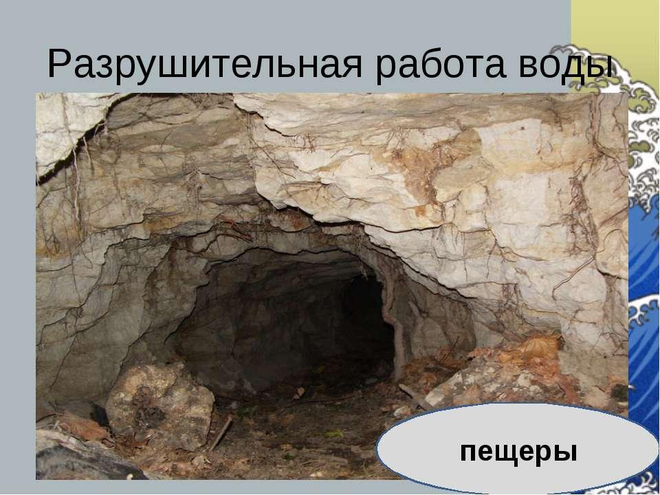 Разрушительная работа воды пещеры