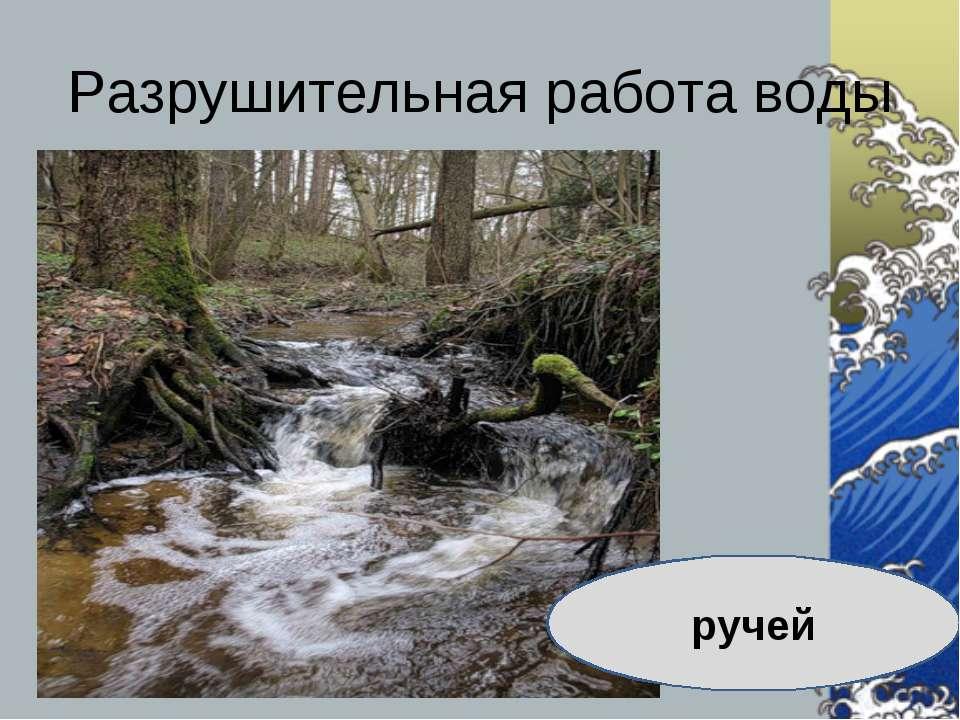 Разрушительная работа воды ручей