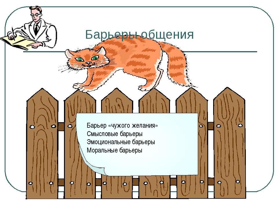Барьеры общения Барьер «чужого желания» Смысловые барьеры Эмоциональные барье...