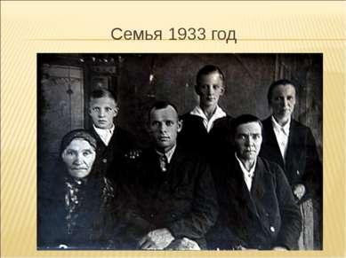 Семья 1933 год