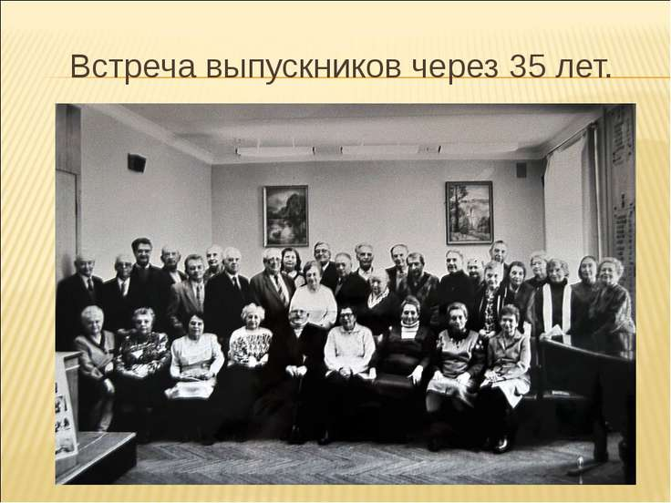 Встреча выпускников через 35 лет.
