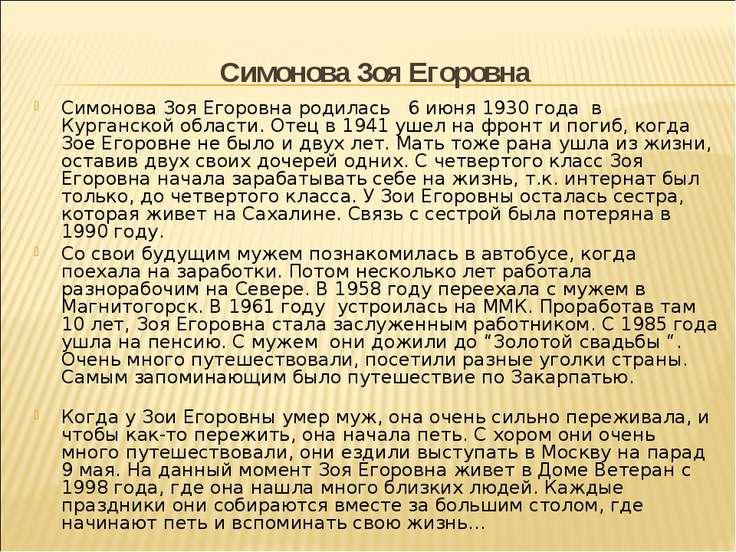 Симонова Зоя Егоровна Симонова Зоя Егоровна родилась 6 июня 1930 года в Курга...
