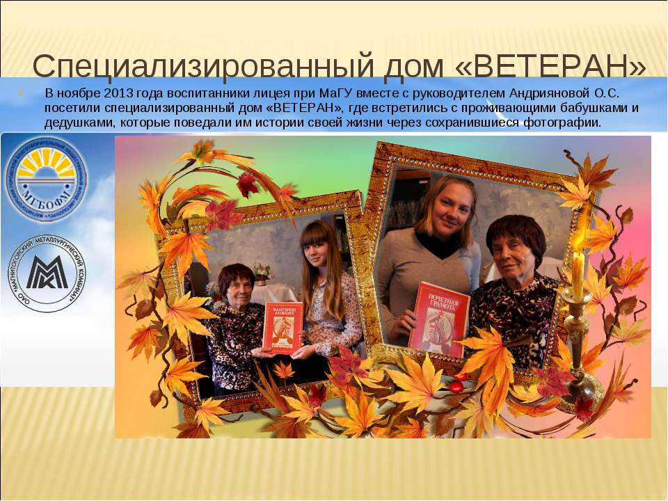 В ноябре 2013 года воспитанники лицея при МаГУ вместе с руководителем Андриян...