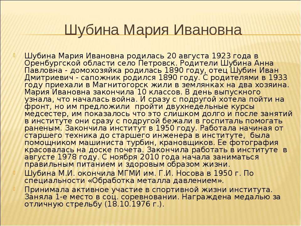 Шубина Мария Ивановна Шубина Мария Ивановна родилась 20 августа 1923 года в О...