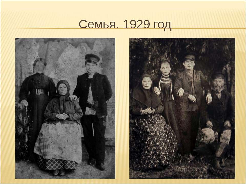 Семья. 1929 год