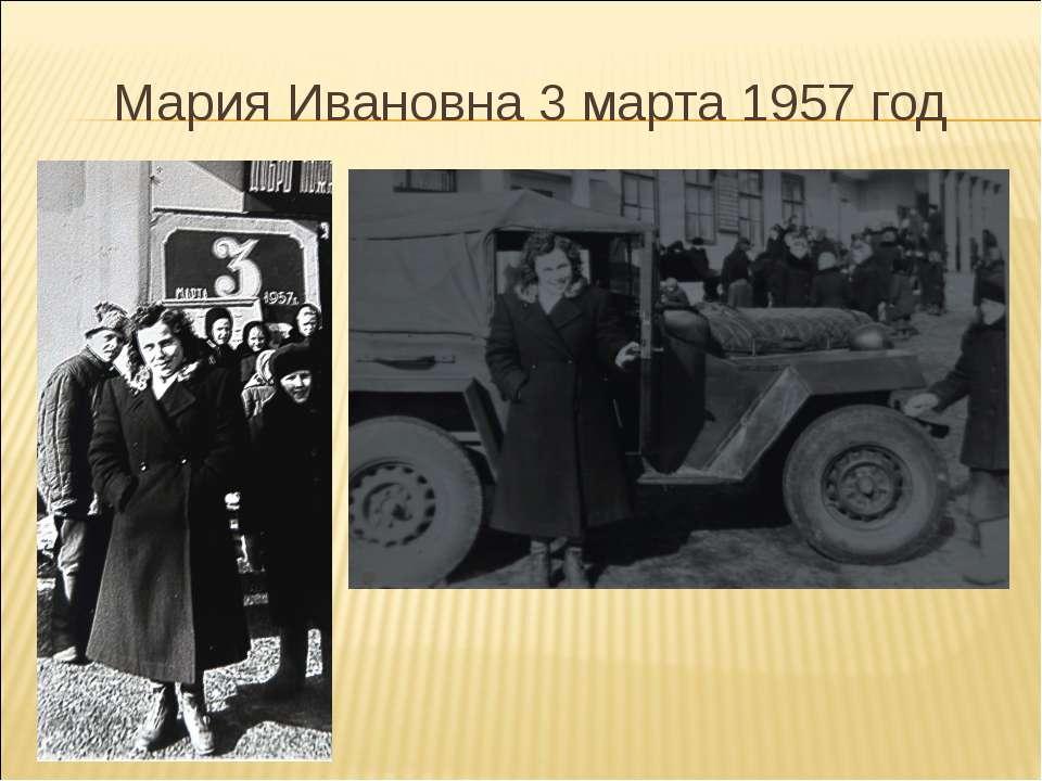 Мария Ивановна 3 марта 1957 год