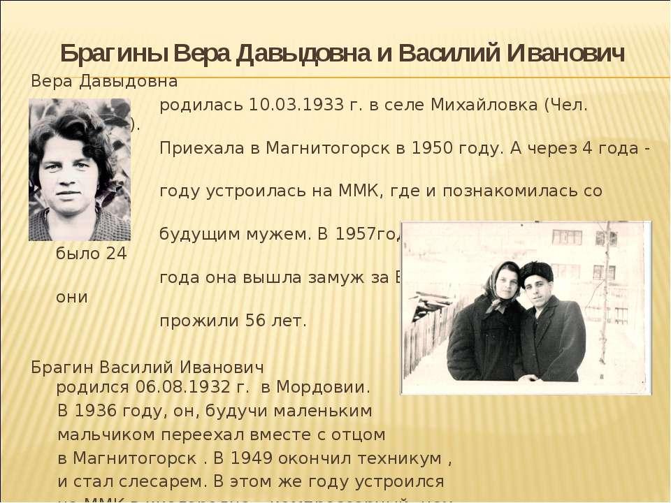 Брагины Вера Давыдовна и Василий Иванович Вера Давыдовна родилась 10.03.1933 ...