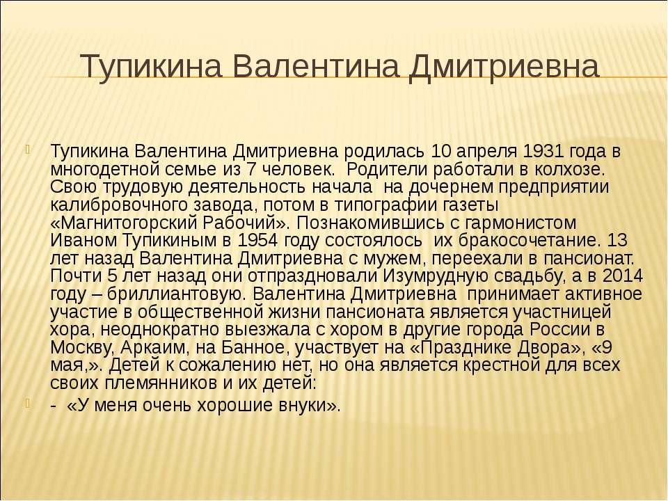 Тупикина Валентина Дмитриевна Тупикина Валентина Дмитриевна родилась 10 апрел...
