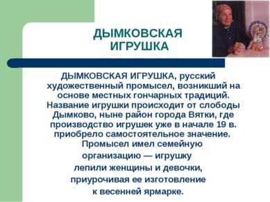 ДЫМКОВСКАЯ ИГРУШКА ДЫМКОВСКАЯ ИГРУШКА, русский художественный промысел, возни...