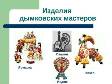 Изделия дымковских мастеров Ярмарка Козёл Павлин Индюк