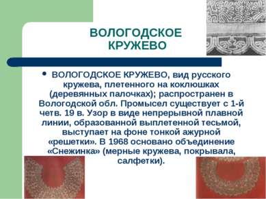 ВОЛОГОДСКОЕ КРУЖЕВО ВОЛОГОДСКОЕ КРУЖЕВО, вид русского кружева, плетенного на ...