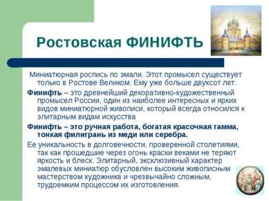 Миниатюрная роспись по эмали. Этот промысел существует только в Ростове Велик...