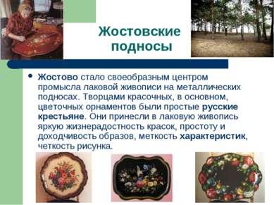 Жостовские подносы Жостово стало своеобразным центром промысла лаковой живопи...