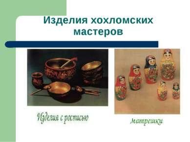 Изделия хохломских мастеров