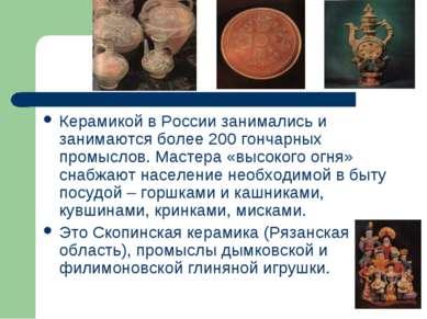 Керамикой в России занимались и занимаются более 200 гончарных промыслов. Мас...