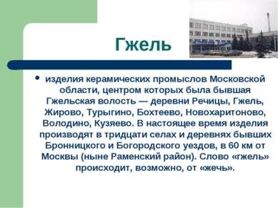 Гжель изделия керамических промыслов Московской области, центром которых была...