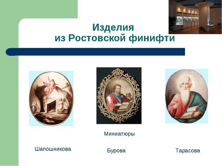 Изделия из Ростовской финифти Миниатюры Шапошникова Бурова Тарасова
