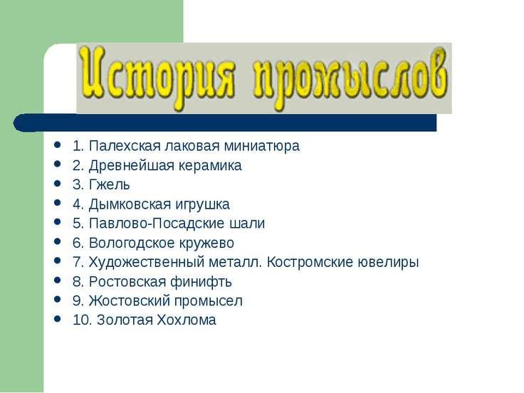 1. Палехская лаковая миниатюра 2. Древнейшая керамика 3. Гжель 4. Дымковская ...