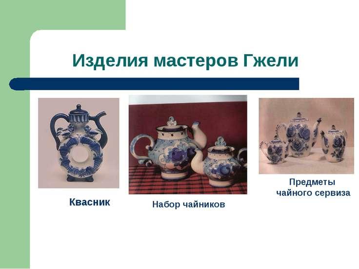Изделия мастеров Гжели Квасник Предметы чайного сервиза Набор чайников