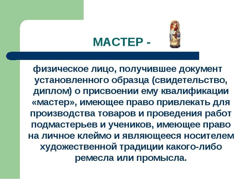 МАСТЕР - физическое лицо, получившее документ установленного образца (свидете...
