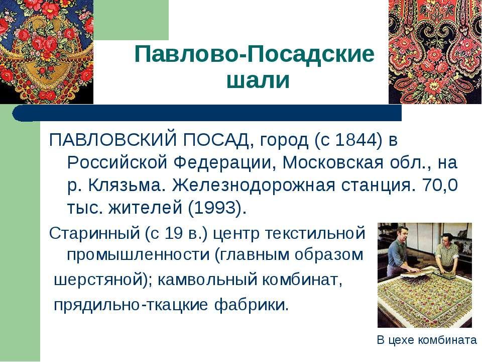 Павлово-Посадские шали ПАВЛОВСКИЙ ПОСАД, город (с 1844) в Российской Федераци...