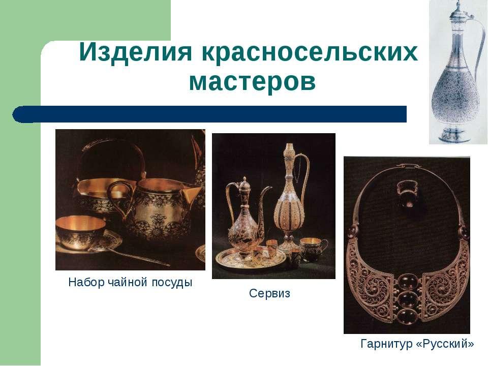 Изделия красносельских мастеров Набор чайной посуды Гарнитур «Русский» Сервиз