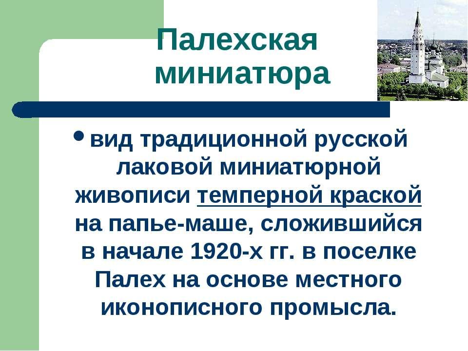 Палехская миниатюра вид традиционной русской лаковой миниатюрной живописи тем...