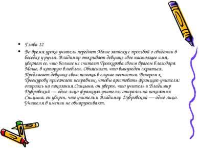Глава 12 Во время урока учитель передает Маше записку с просьбой о свидании в...