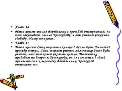 Глава 16 Маша пишет письмо Верейскому с просьбой отступиться, но тот показыва...