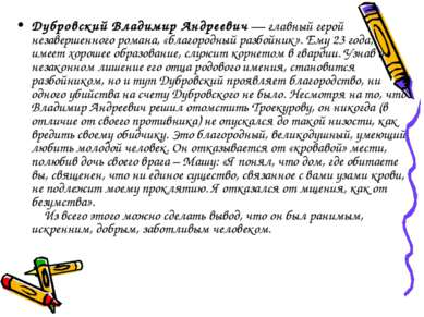 Дубровский Владимир Андреевич — главный герой незавершенного романа, «благоро...