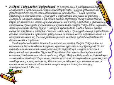 Андрей Гаврилович Дубровский. В нем реализм в изображении барства сочетается ...