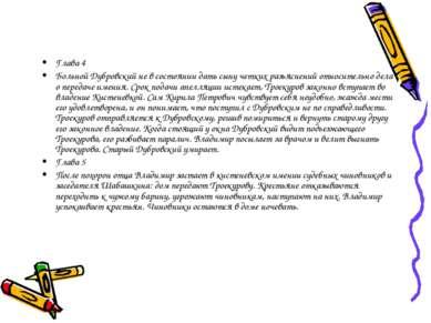 Глава 4 Больной Дубровский не в состоянии дать сыну четких разъяснений относи...