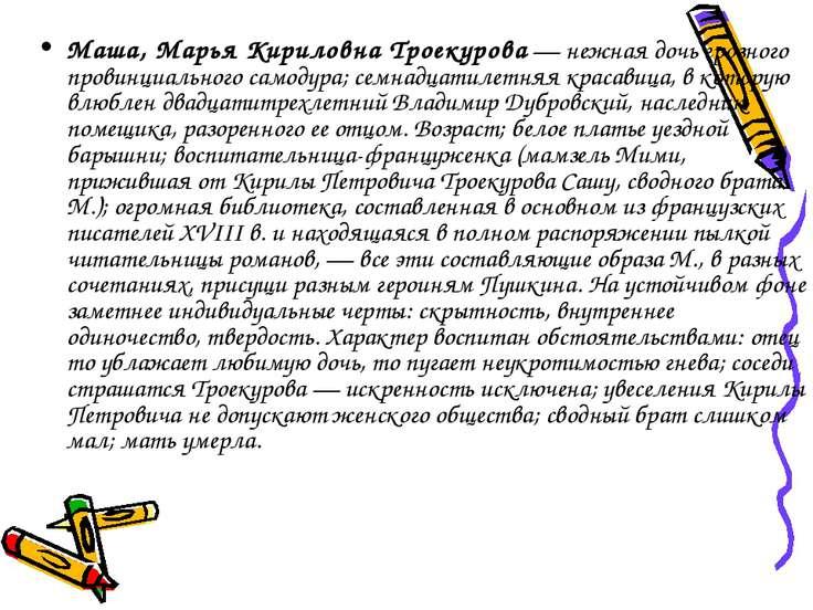 Маша, Марья Кириловна Троекурова — нежная дочь грозного провинциального самод...