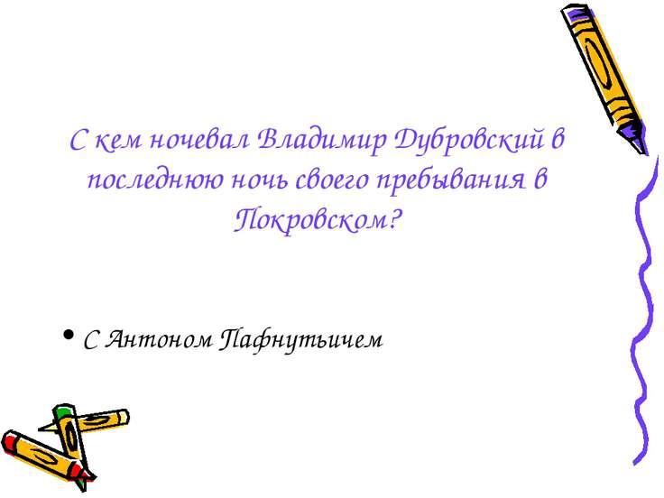 С кем ночевал Владимир Дубровский в последнюю ночь своего пребывания в Покров...