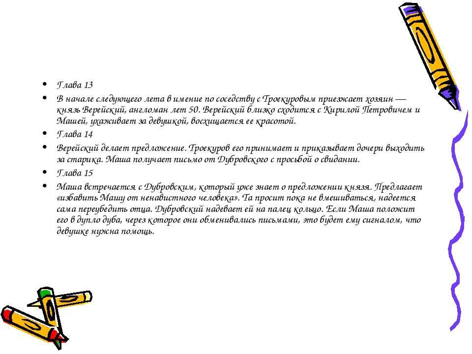 Глава 13 В начале следующего лета в имение по соседству с Троекуровым приезжа...