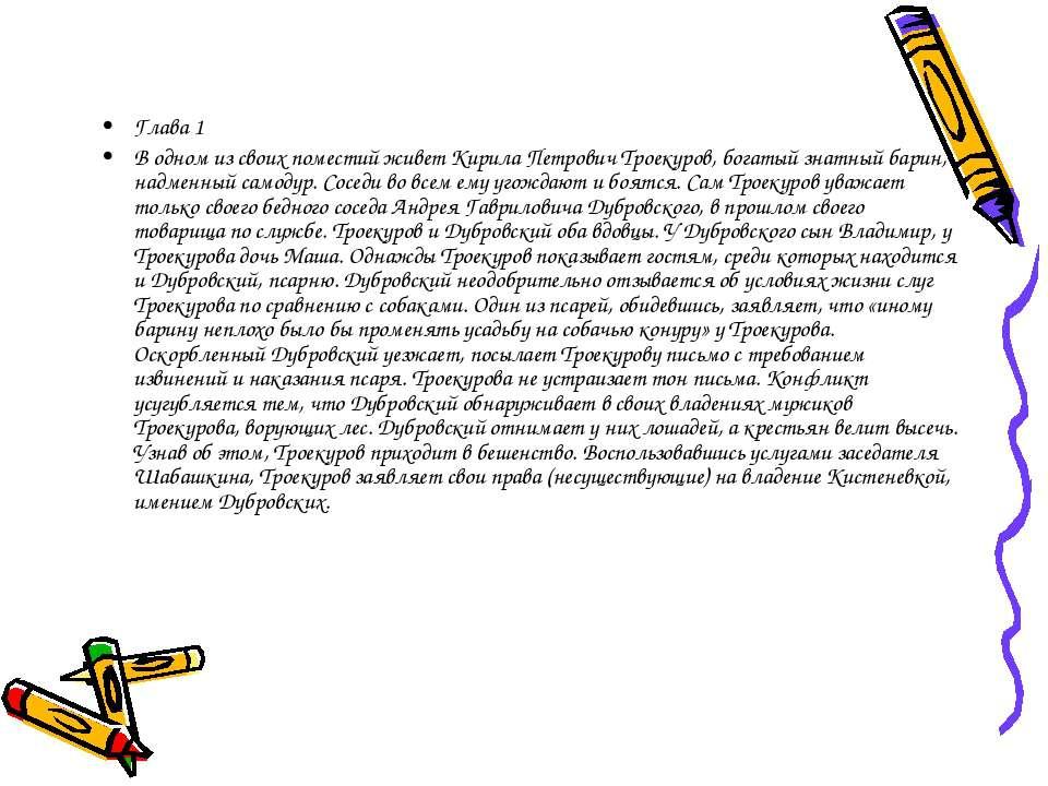Глава 1 В одном из своих поместий живет Кирила Петрович Троекуров, богатый зн...