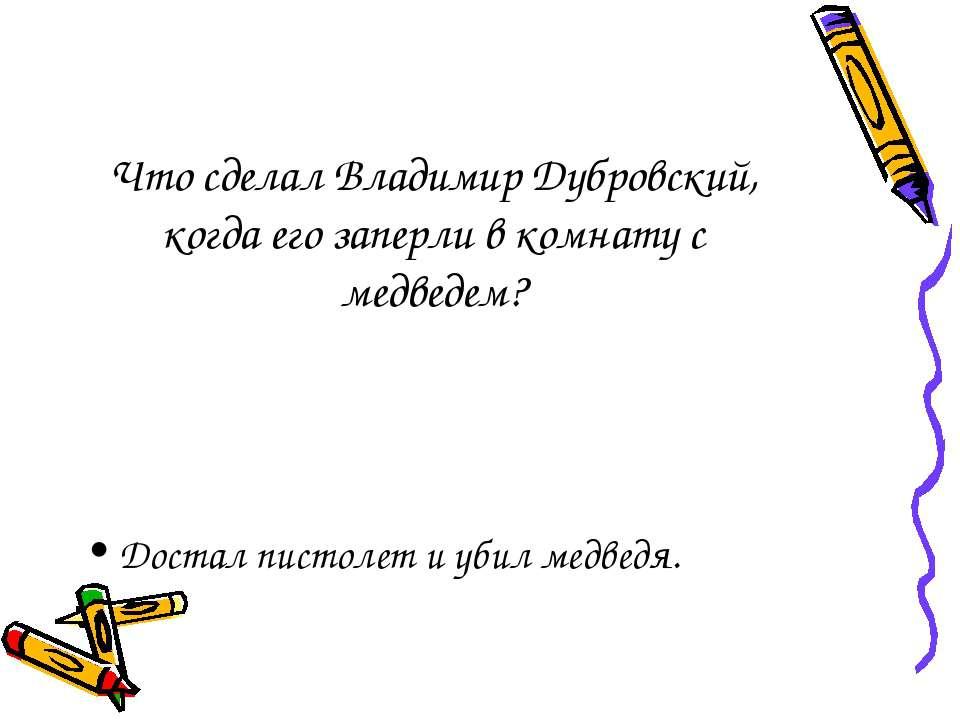 Что сделал Владимир Дубровский, когда его заперли в комнату с медведем? Доста...
