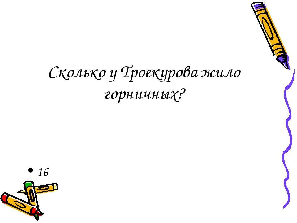 Сколько у Троекурова жило горничных? 16