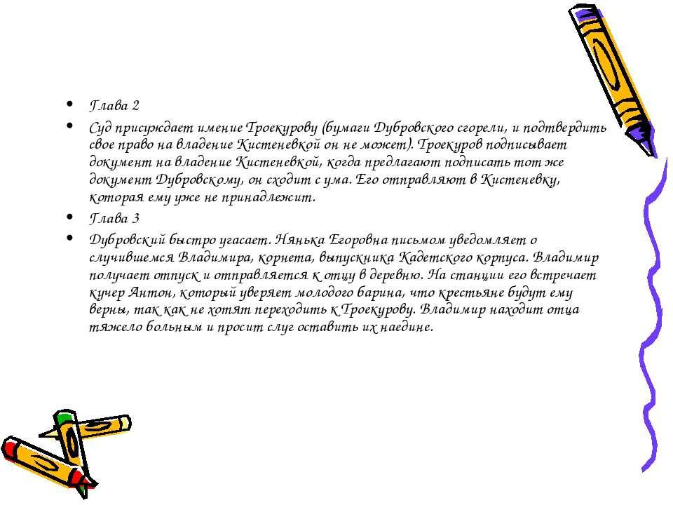 Глава 2 Суд присуждает имение Троекурову (бумаги Дубровского сгорели, и подтв...