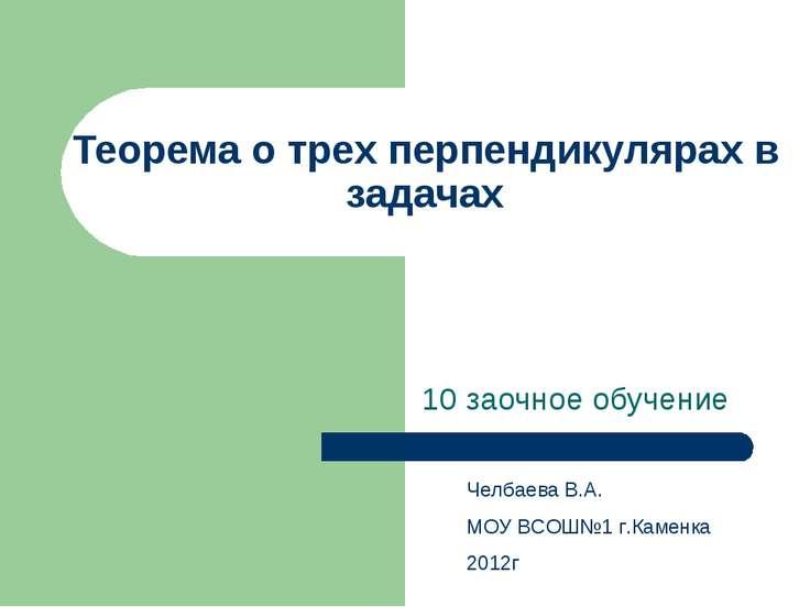 Теорема о трех перпендикулярах в задачах 10 заочное обучение Челбаева В.А. МО...