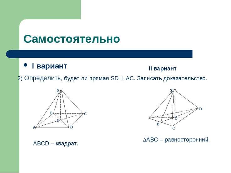 Самостоятельно I вариант II вариант 2) Определить, будет ли прямая SD AC. Зап...