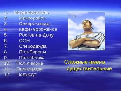 Мореплаватель Микрорайон Северо-запад Кафе-мороженое Ростов-на-Дону ООН Спецо...