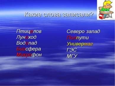 Птицелов Луноход Водопад Биосфера Микрофон Какие слова записали? Северо-запад...