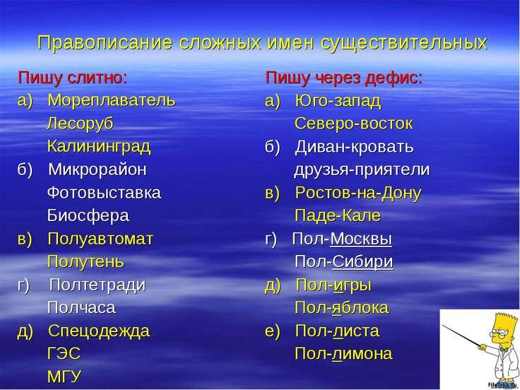 Пишу слитно: а) Мореплаватель Лесоруб Калининград б) Микрорайон Фотовыставка ...