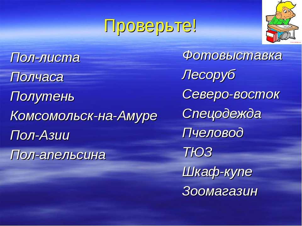 Пол-листа Полчаса Полутень Комсомольск-на-Амуре Пол-Азии Пол-апельсина Провер...