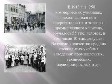 В 1913 г. в 250 коммерческих училищах, находившихся под покровительством торг...