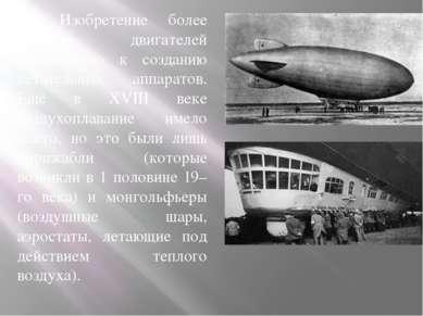 Изобретение более мощных двигателей сподвигнуло к созданию летательных аппара...